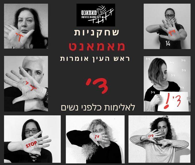 שחקניות מאמאנט ראש העין אומרות די! לאלימות כלפי נשים