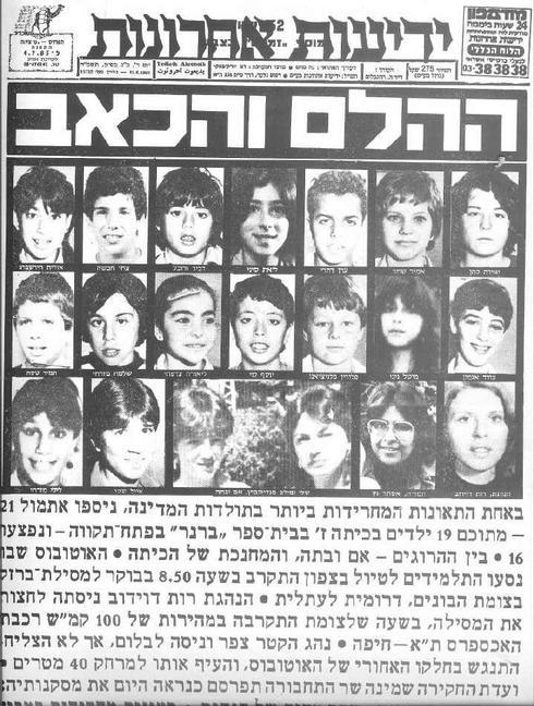 שער ידיעות אחרונות לאחר האסון. פנים ושמות של ההרוגים