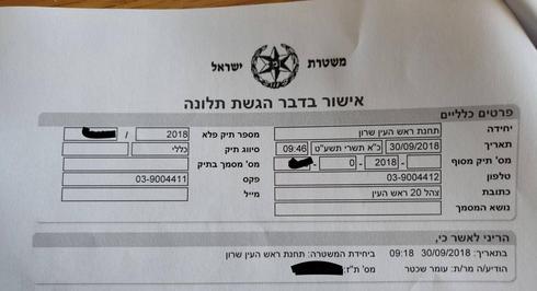 התלונה במשטרה. צילום: מתוך דף הפייסבוק של עומר שכטר