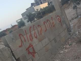הכתובות שרוססו בכפר קאסם | צילום: דוברות המשטרה