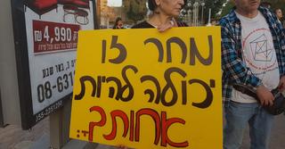 הפגנה במחאה על אלימות נגד נשים בבאר שבע. צילום: יעקב לוי